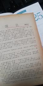 95 油印稿:老红军周琢如《嘱托》共2页码,提及周琢如,1931年,团长高金朱,高团长,邹土耕送来马枪一支,陆扬烈整理