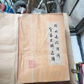 武汉大学新闻学系建系十周年合影留念 原版老照片