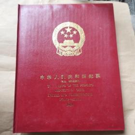 1994年,中华人民共和国邮票年册.