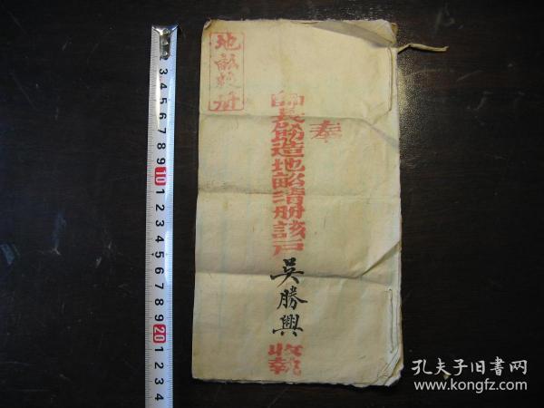 民国十二年(1923年)地亩清册(尤溪卢兴邦师长)