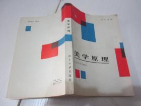 美学原理     北京大学