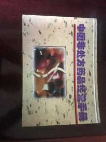 中国非外方药品经营手册