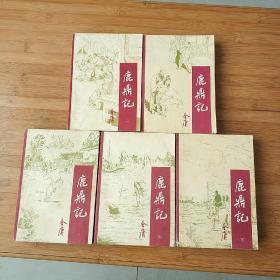 金庸精典武侠小说,宝文堂版鹿鼎记,12345册全,广西一版一印,正版品相可以