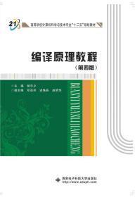 编译原理教程 第四版 第4版 胡元义 西安电子科技大学