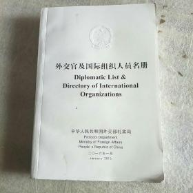 外交官及国际组织人员名册