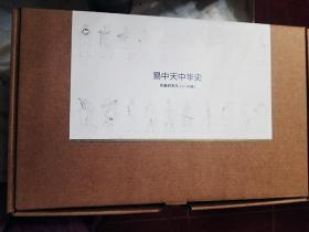易中天中华史:先秦到宋元(免费赠送第22卷严嵩与张居正12000字试读本,1-20卷套装2019新版)包邮