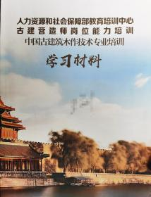 中国古建筑木作技术专业培训学习材料
