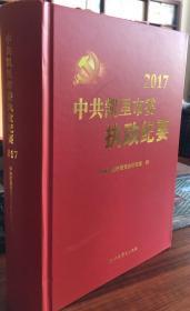 中共凯里市委执政纪要(2017) 正版全新  ,未拆封