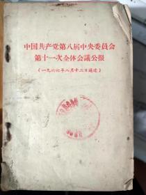 《中国共产党第八届中央委员会第十一次全体会议公报(一九六 六年八月十二日通过)》