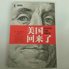 美国回来了:终结经济危机,开启全新纪元