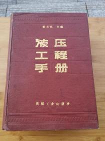 液压工程手册 (大16开,精装)