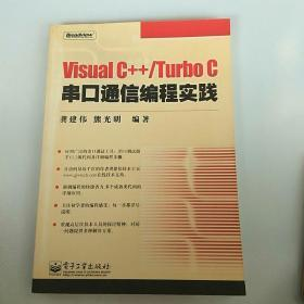 Visual C++/Turbo C串口通信编程实践 附光盘