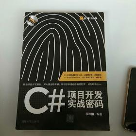C#项目开发实战密码/赢在项目开发