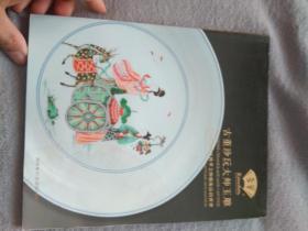 拍卖图录2015北京荣宝文物艺术品