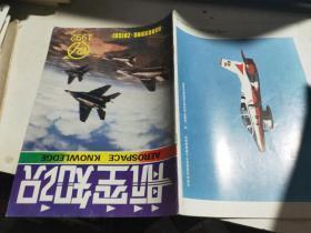 航空知识1992 12