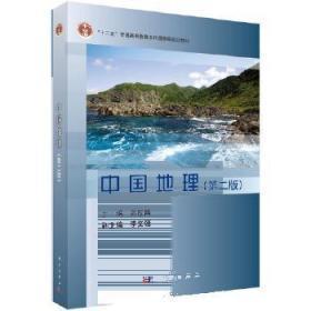 中国地理(第二版)