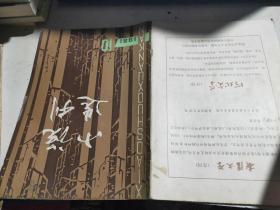 小说选刊 1981 10