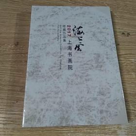 海上风-上海书画院2017年展作品集 (未拆封)