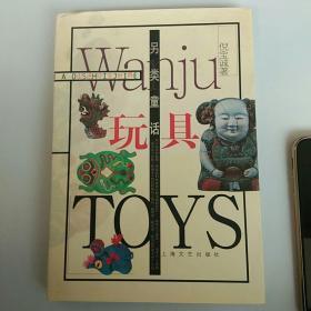 另类童话:玩具