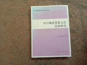 中日陶瓷茶器文化比较研究  签赠本