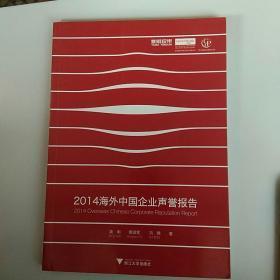 2014海外中国企业声誉报告