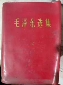 《毛泽东选集(一卷本)》  第一次国内革命战争时期、第二次国内革命战争时期、抗日战争时期、第三次国内革命战争时期