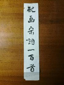 不妄不欺斋之九百八十:书画家刘云泉为《配画宋词一百首》所作书名题签出版原稿,30*6厘米,附出版样张