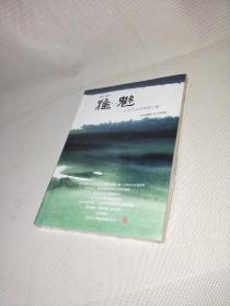 雅·魅 : 行走在中国熊猫之都 未拆封