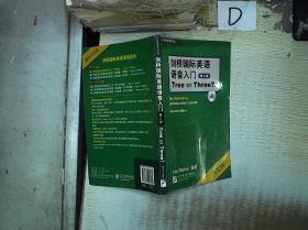 剑桥国际英语语音入门 第2版 。、
