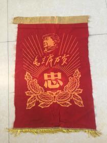 文革经典锦旗--毛主席万岁   规格88x55
