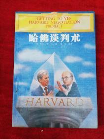 哈佛谈判术
