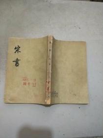 宋书(第8册)馆藏