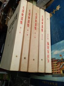 毛泽东选集(1-5册)【一版一印】见图