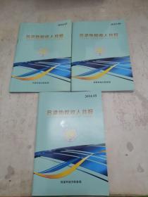 吕梁地税收入月报(2014第5 6 7月)