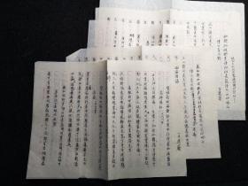 【全场保真】著名诗人、书画家 王退斋(1906-2003)钢笔诗稿6页 四海诗缘