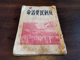 """民国《反剿民要活命》,由""""东北华北学生抗议""""及""""七五血案联合会""""编印,对于1948年华北七五血案的重现与探讨。年轻人的发声,对于国家和民族而言是至关重要的,但是被无情扼杀,内有多图,以及触目的版画,一刀一刻,含血泪。"""