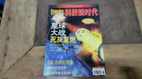 科技新时代1999.6