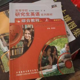 高等学校研究生英语系列教材:综合教程(上)(教师用书)