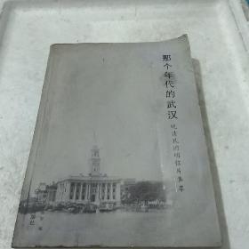 那个年代的武汉:晚清民国明信片集萃