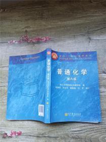 普通化学 第六版【内有笔迹】【书脊受损】