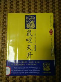 12生肖民俗文化丛书12册合售