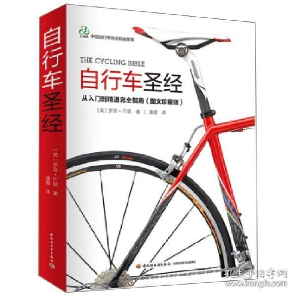 自行车圣经:从入门到精通完全指南(图文珍藏版)