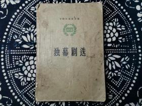 人民文学出版社1957年出版独幕剧选