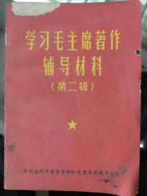 《毛主席诗词注释(第二辑)》学习[湖南农民运动考察报告]、学习[关于纠正党内的错误思想]、学习[中国革命战争的战略问题]、学习[纪念白求恩].......