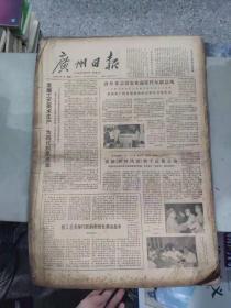 广州日报    1979   9月合订
