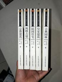 图解中国古建筑丛书:民间住宅、皇家建筑、古典园林、风格古建、宗教建筑(全5册)