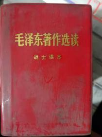 《毛泽东著作选读 战士读本》(中国人民解放军战士出版社出版/中国人民解放军第七二一九工厂印刷)第一次国内革命战争时期、第二次国内革命战争时期、抗日战争时期、第三次国内革命战争时期社会主义革命和社会主义建设时期