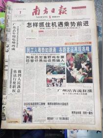 南方日报   2001  2月原版合订