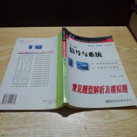 通向研究生之路系列丛书:信号与系统常见题型解析及模拟题 第2版