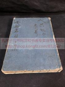 早期刻本 《·76 西谷名目》佛教古籍 小字精刻本 宽文八1668年和刻本 皮纸四册合订二册全